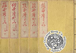 EHON TAKA KAGAMI: THE ILLUSTRATED MIRROR OF: KAWANABE, Kyosai.