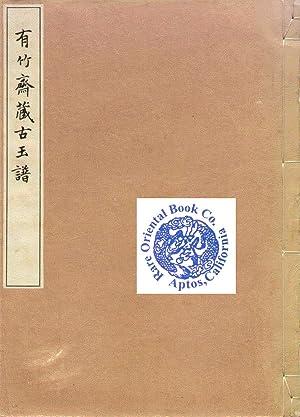 YUCHIKUSAIZO KOGYOKUFU: OR THE EARLY CHINESE JADES: HAMADA, Kosaku.