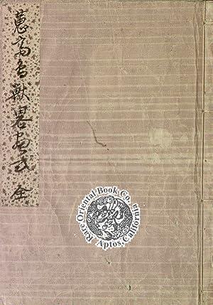 CHOJU RYAKUGA SHIKI: SIMPLIFIED METHODS OF DRAWING: KEISAI, Masayoshi.