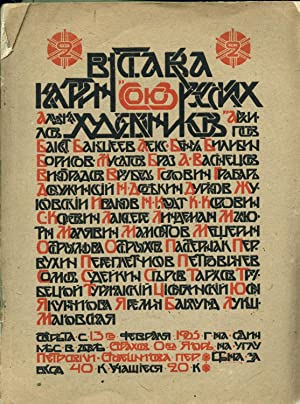 Vystavka Kartin [Exhibition of Paintings] [1905; typography by Vrubel]: Union of Russian Artists