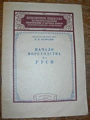 NACHALO MOREKHODSTVA NA RUSI: Mavrodin, V. V.