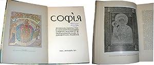 SOFIJA - ZHURNAL ISKUSSTVA I LITERATURI. 1914: SOFIJA - ZHURNAL