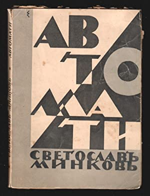 Avtomati: neveroiatni razkazi [Machines: incredible stories]. (Signed by the author)