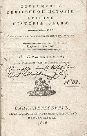 Sokrashchenie sviashchennoi istorii. Epitome historiae sacrae. S: Koshanskii, Nikolai