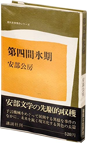 Daiyon Kanpyoki [Inter-Ice Age 4] (Softcover): Abe, Kobo