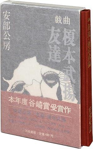 Gikyoku Todomachi - Enomoto Takeaki (First Edition): Abe, Kobo