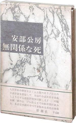 Mukankei Na Shi [An Irrelevant Death] (First Edition): Abe, Kobo