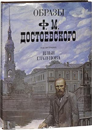 Dostoyevsky's Characters in Ilya Glazunov's Illustrations (First Edition)