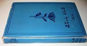 Hebrew Prayer Book: Isidor Weisberg