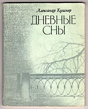 Dnevnie Sni - Day-Dreams ( Daydreams ) - Book of Poetry [RUSSIAN TEXT]