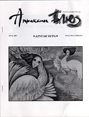 "Apraksin Blues - No. 14 - ""Another: Tatyana Apraksina, John"