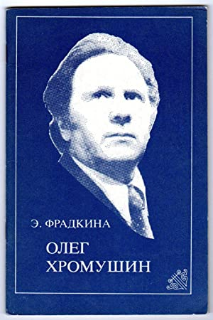 Oleg Khromushin - A Monographic Essay [Biography and Catalogue - RUSSIAN LANGUAGE]