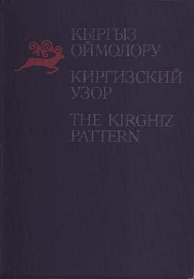 The Kirghiz Pattern: Maksisov, V. and Y. Sarakin