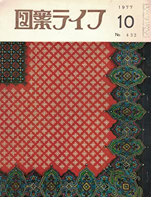 Zuan Life: For Dyeing and Weaving Vol.
