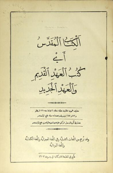 [Title in Arabic =] The Holy Book, or the the Old Testament and the New Testament translated from ...