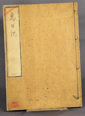 Shima Nikki [i.e. Island diary]: Kodera Osai