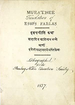 Murat,hee translation of Esop's Fables [parallel title in Marathi]