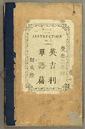 Book for instruction at the school Kaiseizio in Yedo. Vol. 1 [all published]. First edition