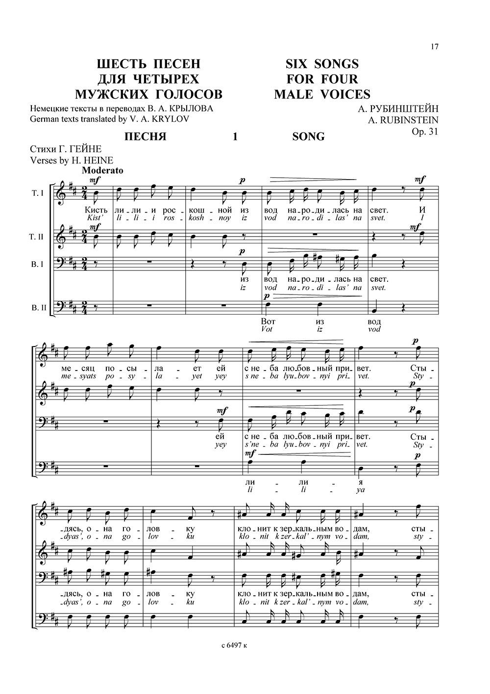Anthology  The Russian Secular Choir Music A