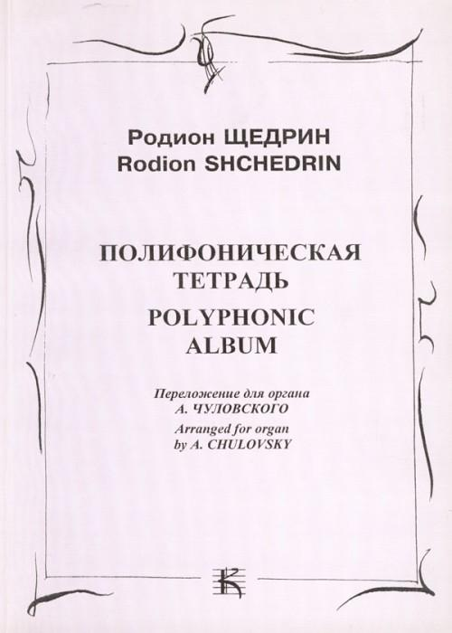Polyphonic album. Arranged for organ by A. Chulovsky. - Shchedrin R.