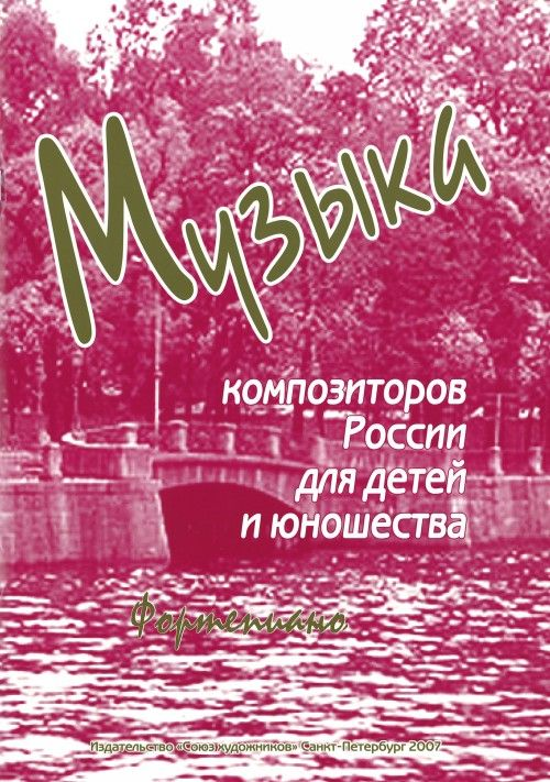 Music of modern Russian composers for