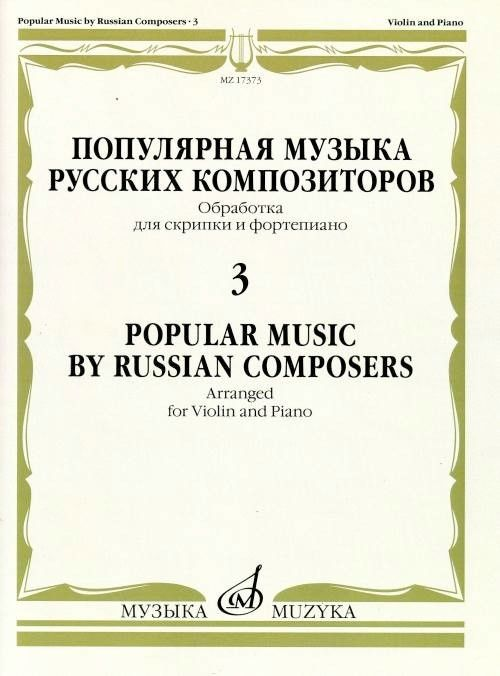 Popular music by Russian composers - 3  Arr