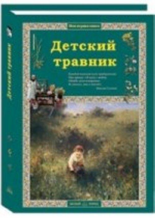 Detskij travnik - Kolpakova Oljga
