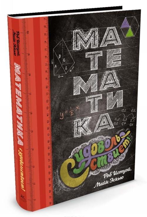 9785389115866 - Rob Istuej, Majk Eskju: Matematika s udovolstviem! - Книга