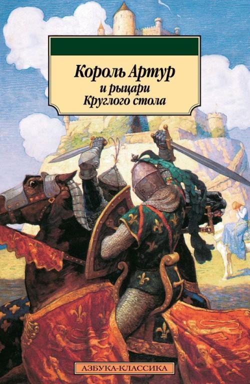 9785389130425 - Balobanova: korol artur i rycari kruglogo stola - Книга