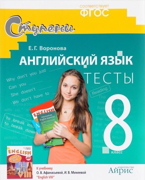 Афанасьевой 8 решебник учебнику к класс
