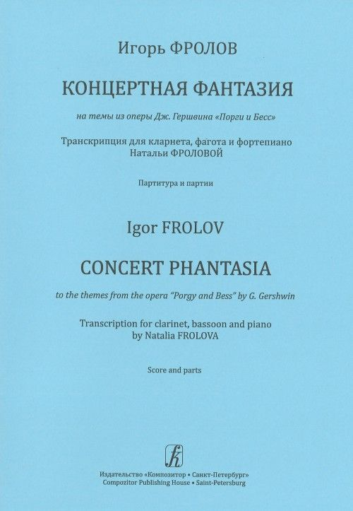 Concert fantasy on the themes from the opera