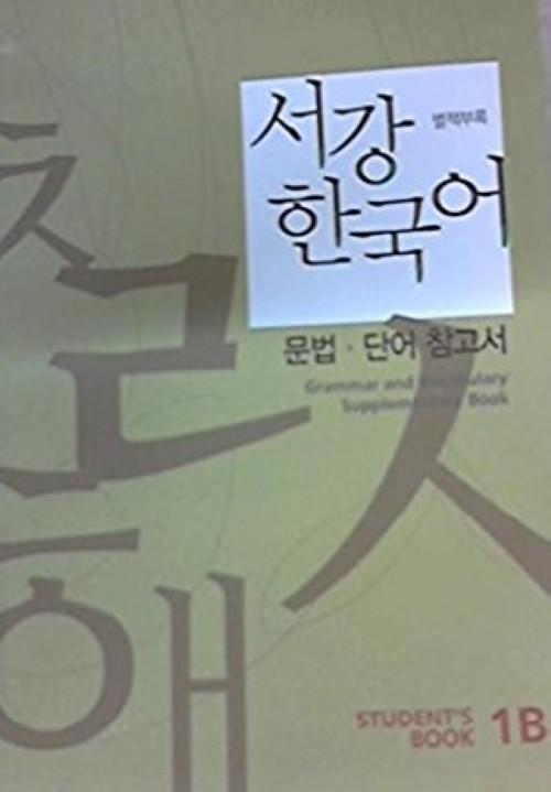 Sogang Korean Book