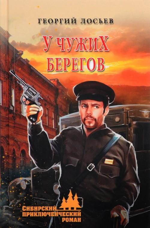 U chuzhikh beregov - Georgij Losev