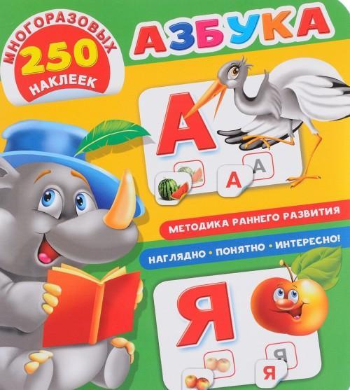 9785171015305 - V. G. Dmitrieva: Azbuka - Книга