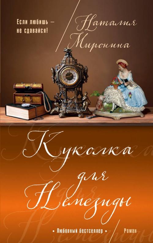 Kukolka dlja Nemezidy - Mironina N.