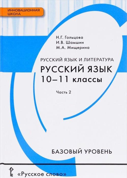 9785000928790 - Nina Goltsova, Marina Mischerina, Igor Shamshin: Russkij jazyk. 10-11 klass. Bazovyj uroven. Uchebnik. V 2 chastjakh. Chast 2 - Книга