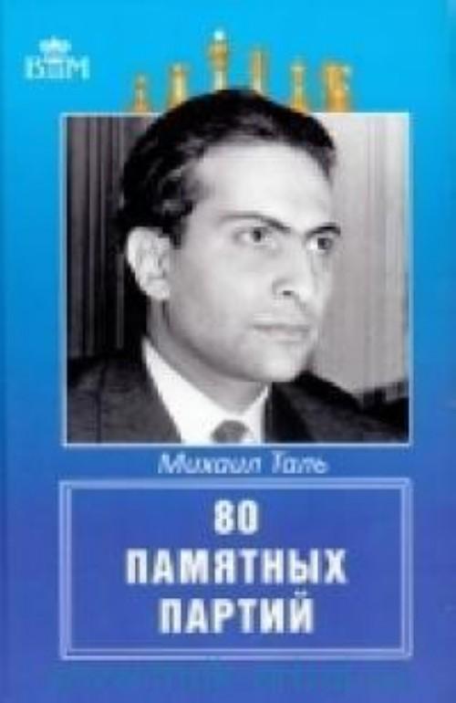 Mikhail Tal.80 pamjatnykh partij - Tal M.