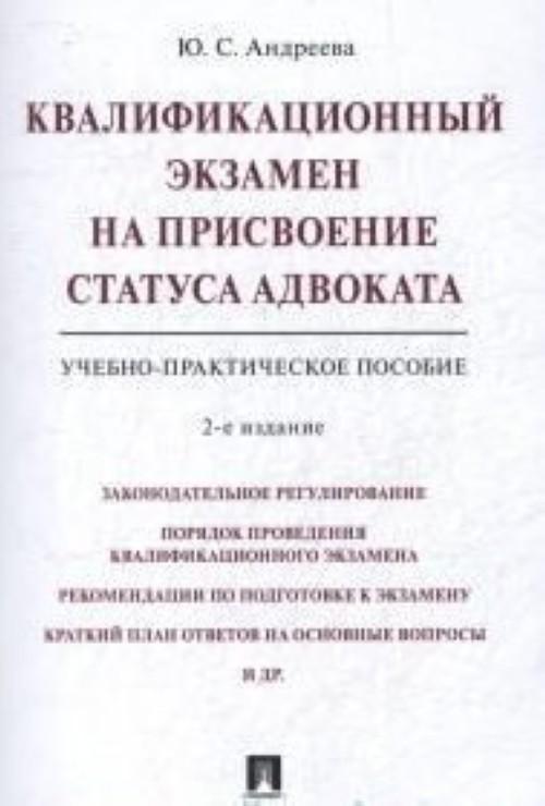 Kvalifikatsionnyj ekzamen na prisvoenie statusa advokata. Uch.-praktich.pos - Andreeva Julija Igorevna