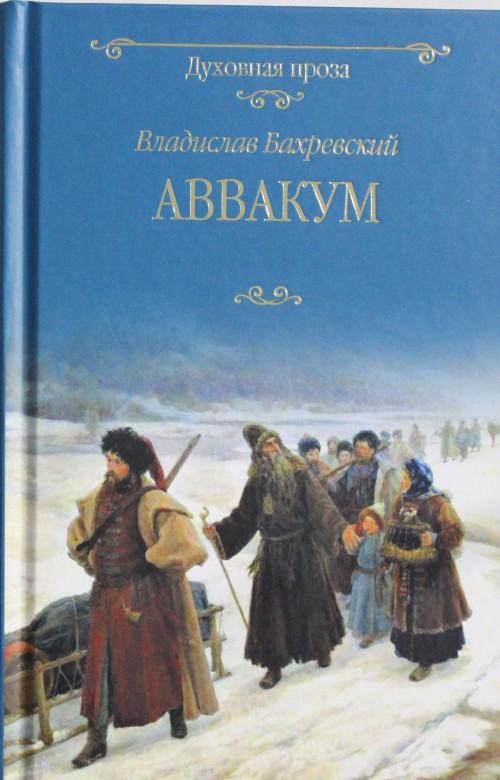Avvakum - Bakhrevskij V.