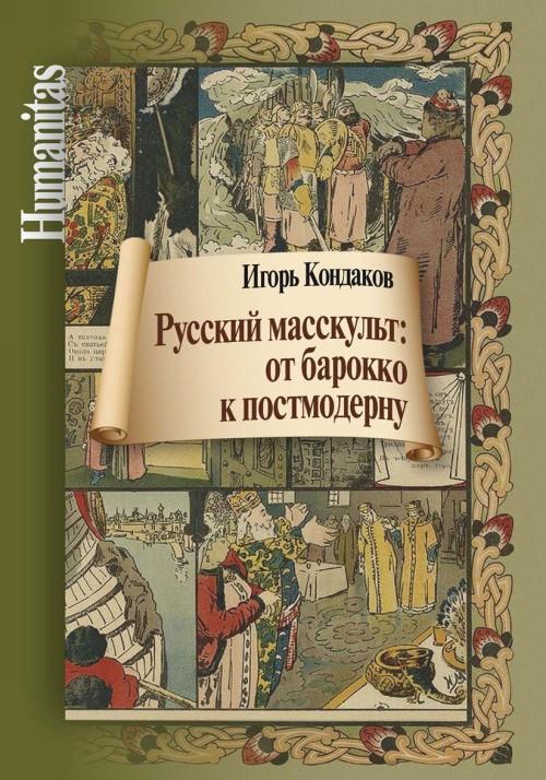 Russkij masskult:ot barokko k postmodernu - Kondakov I.