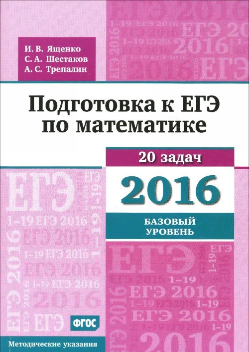 Matematika. Podgotovka k EGE v 2016 godu. Bazovyj uroven - Jaschenko I., Shestakov Sergej, Trepalin A.