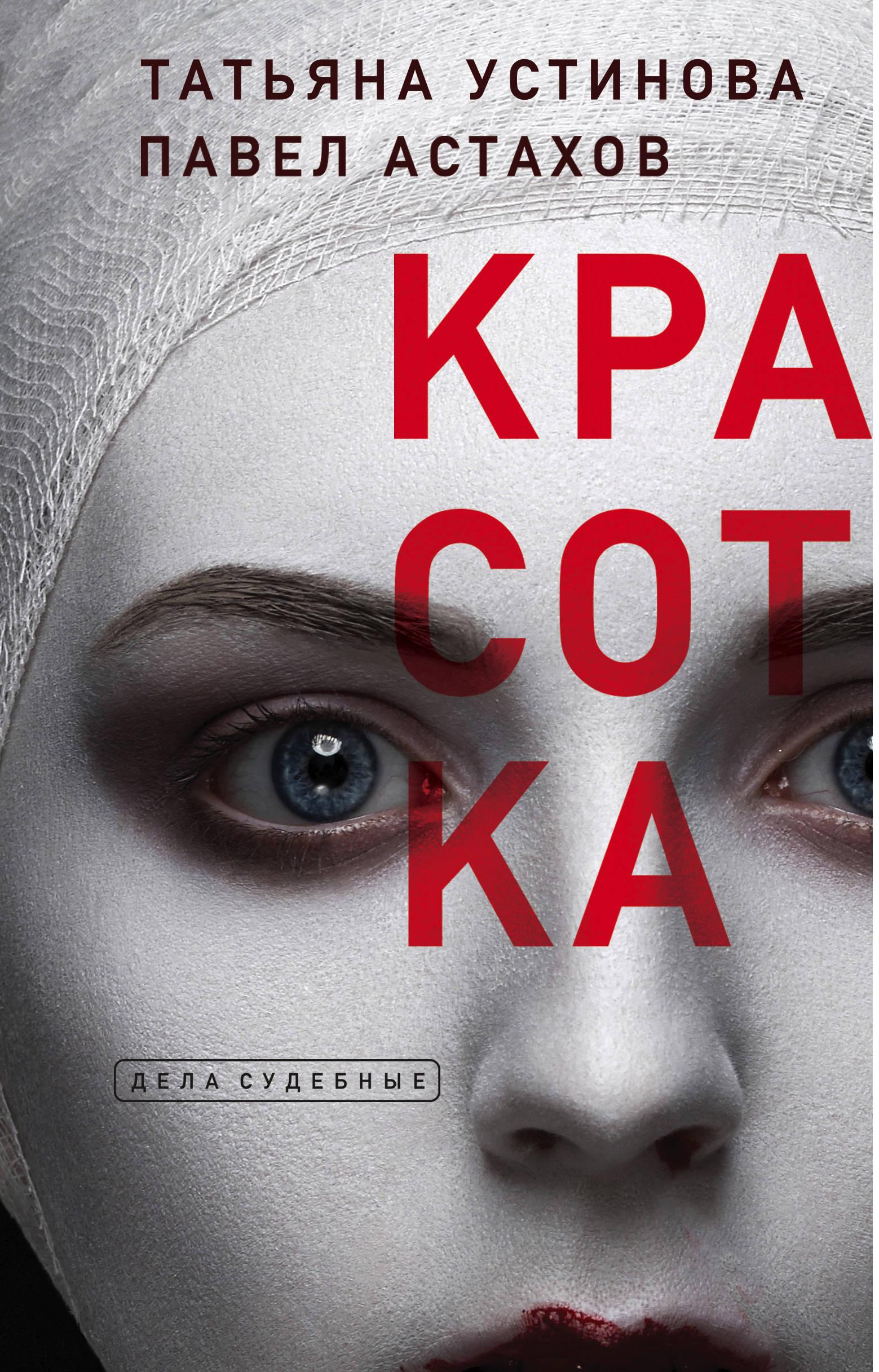 Krasotka - Ustinova Tatiana, Astakhov P.A.