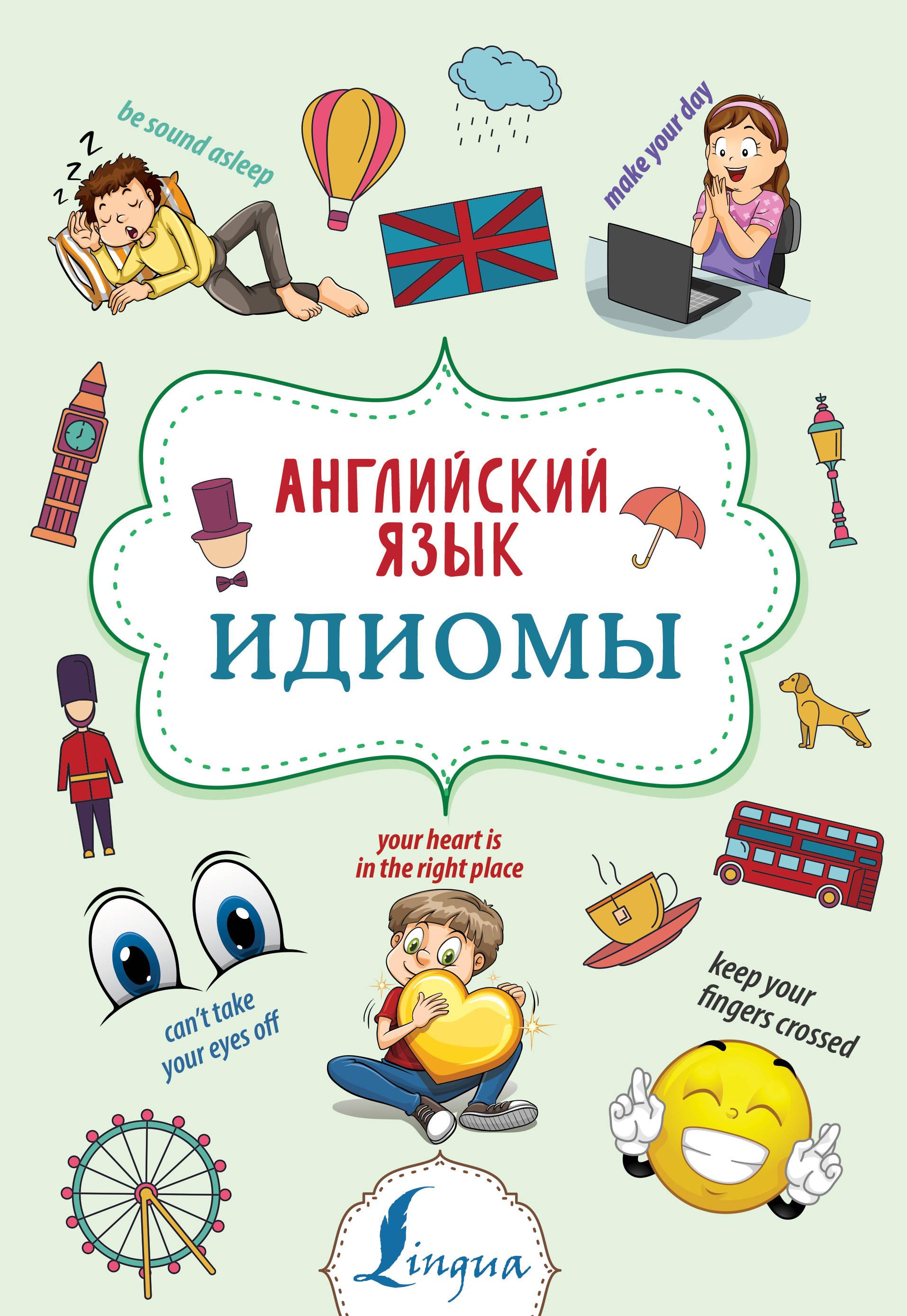 Anglijskij jazyk. Idiomy - Golitsyna N.Ju.