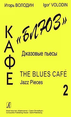 The Blues Cafe. Jazz Pieces for piano.: Volodin I.
