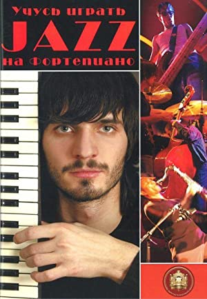 Uchus igrat dzhaz na fortepiano.: Streletskij S.