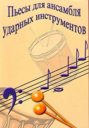 Pieces for percussion ensemble.: Petrov Andrey, Khachaturian