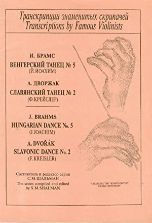 J. Brams. Hungarian Dance No. 5 (transcription: Dvorak Antonin, Brahms