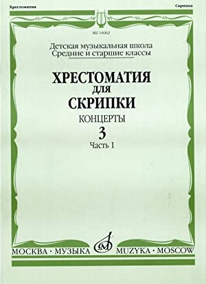 Music School Concertos Music Reader for Violin Middle and Senior Classes