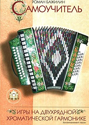 Leporello OR Concertina OR accordion OR unfolds - Sheet