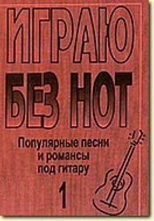 Igraju bez not. Populjarnye pesni i romansy: BrovkoV.(ed.)